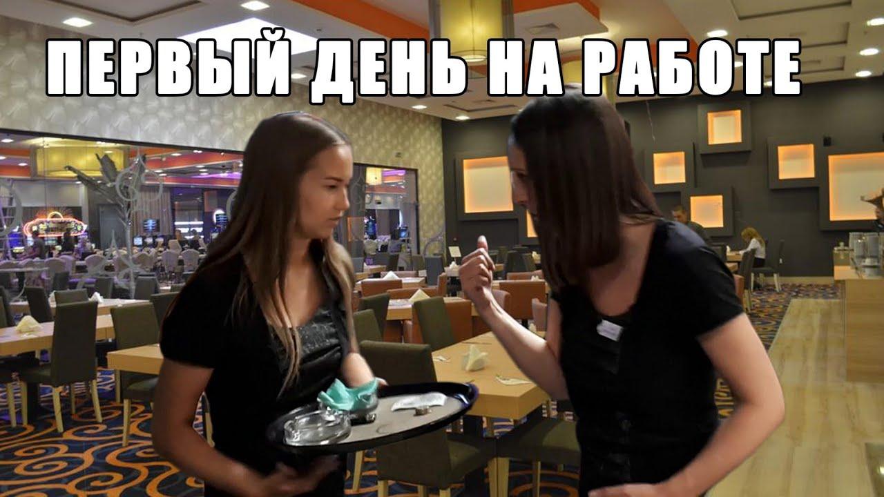 Работа в казино болгарии оборот виртуальных казино