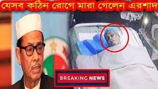 Breaking News : হুসেইন মুহম্মদ এরশাদ মারা গেছেন !! Hussein Muhammad Ershad died