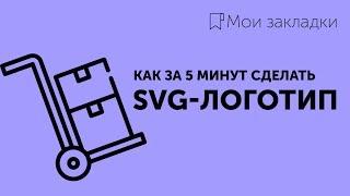 мои закладки #2  Как я делаю SVG-логотипы за 5 минут  My bookmarks  SVG logo