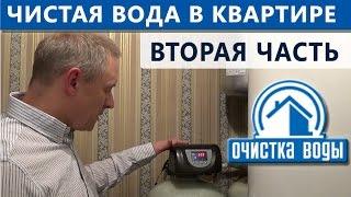 видео очистка воды в квартире