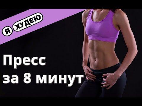 ПРЕСС.Качаем пресс дома  II Я худею с Екатериной Кононовой