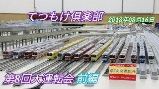 【鉄道模型】てつもけ倶楽部 第8回大運転会 前編