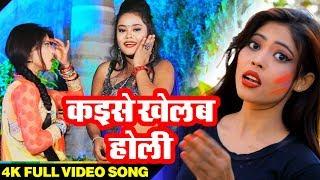 आ गया भोजपुरी का सबसे बड़ा होली सांग (2019) | कइसे खेलब होली | Bhojpuri Holi Song