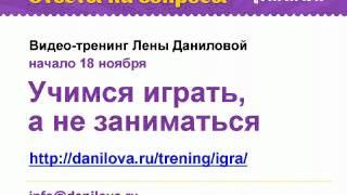Вебинар  Ответы на вопросы по тренингу  Учимся играть, а не заниматься  Danilova ru 16 11 15