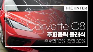 Corvette 콜벳 C8 후퍼옵틱 자동차썬팅 클래식 …