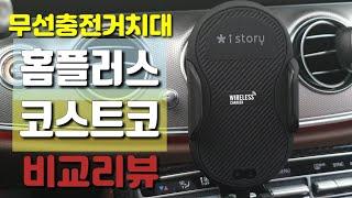 언박싱 차량용 무선충전거치대 홈플러스 코스트코 비교리뷰 아이스토리/오토빈스퀘어