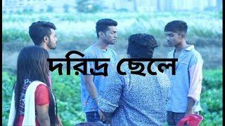 দরিদ্র ছেলে | Doridro Sele | Bangla Short Film 2017 | Bloody gamer bd