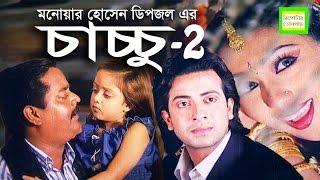 চাচ্চু-২ সিনেমা নিয়ে আসছেন শাকিব খান এবং ডিপজল ছোট্ট মেয়ের অভিনয় করবে কে? | Chaccu-2 | Bangla News