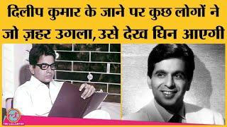 Dilip Kumar Death: सोशल मीडिया पर कुछ लोगों ने ऐसी नीचता दिखाई कि देखकर घिन आएगी