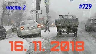 ☭★Подборка Аварий и ДТП/Russia Car Crash Compilation/#729/November 2018/#дтп#авария