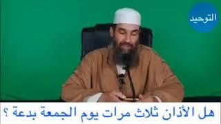 الشيخ أبو يونس محمد الفرعني  هل الأذان ثلاث مرات يوم الجمعة بدعة ؟