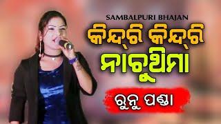 Kindri Kindri Nachu Thima Pindhi Paenjhhola || Sambalpuri Bhajan || Runu Panda