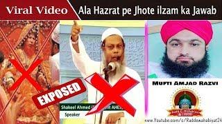 Video Pakistan Ki Sar Zameen Par Ek New Fitna aur us ka Jhoota ilzam Ala Hazrat Pe by Mufti Amjad Razvi download MP3, 3GP, MP4, WEBM, AVI, FLV Agustus 2018