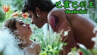 【電影·拯救世界】印度開挂神劇《巴霍巴利王:開端》
