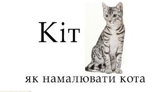 як зробити по клітинках кішку