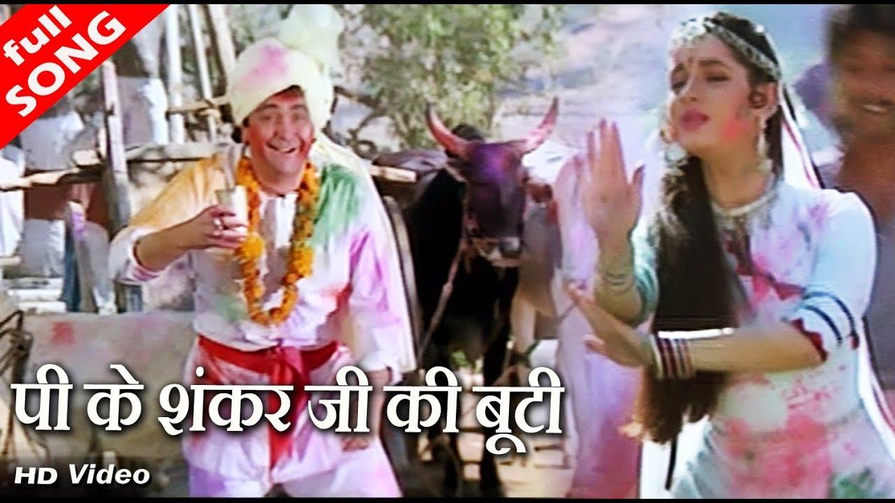 पीकर शंकर जी की बूटी - अमित कुमार & कविता कृष्णमूर्ति - HD वीडियो सोंग #1
