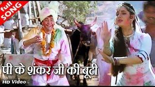 पीकर शंकर जी की बूटी - अमित कुमार & कविता कृष्णमूर्ति - HD वीडियो सोंग