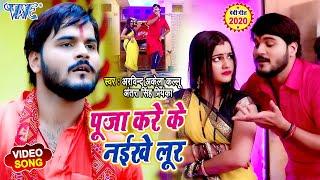 #Arvind_Akela_Kallu और #Antra_Singh_Priyanka का देवी गीत I पूजा करे के नईखे लूर I #Video_Song_2020