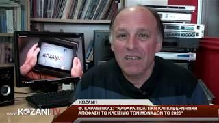 Δήλωση Φάνη Καραμπίκα για το κλείσιμο λιγνιτικών μονάδων
