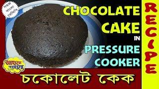 Chocolate Cake in Pressure cooker | Easiest recipe -চকোলেট কেক তৈরির সহজ রেসিপি