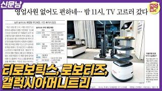 [신문남] 무인판매 관…
