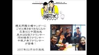 爆笑問題日曜サンデーに広島RCCの 泉水はる佳、河村綾奈、中根夕希アナ...