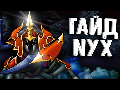 видео: ГАЙД НА nyx assassin ДОТА 2 - guide nyx assassin dota 2