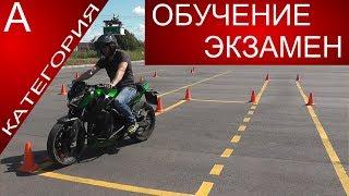 "Экзамен, площадка, категория ""А"" регламент 2018 Мотоцикл Kawasaki,"