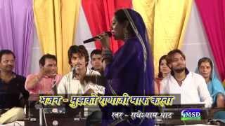 Mujhko Ranaji Maaf Karna !! Full HD Song !! Gou Mitra Mandal Live