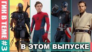 НОВОСТИ ГикКультуры / ЧеловекПаук без MCU / Новые Звездные Войны / Disney Expo 2019