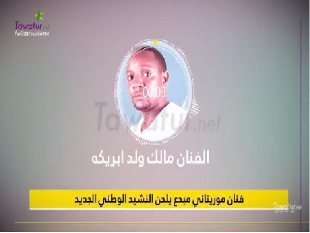 فنان موريتاني مبدع يلحن النشيد الوطني الجديد