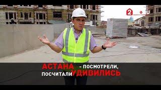 Элитная недвижимость в Астане. Насколько доходны инвестиции и чем удивляют новостройки в Казахстане