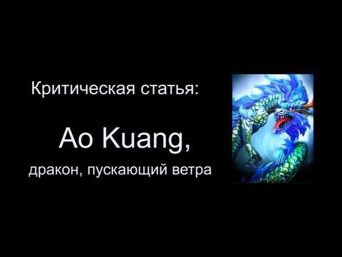видео: Критическая статья №3: ao kuang, дракон, пускающий ветра [smite/Смайт] [Гайд]