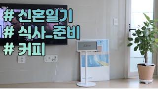 신혼부부의 식사 준비 그리고 커피(feat 버츄오 AS…