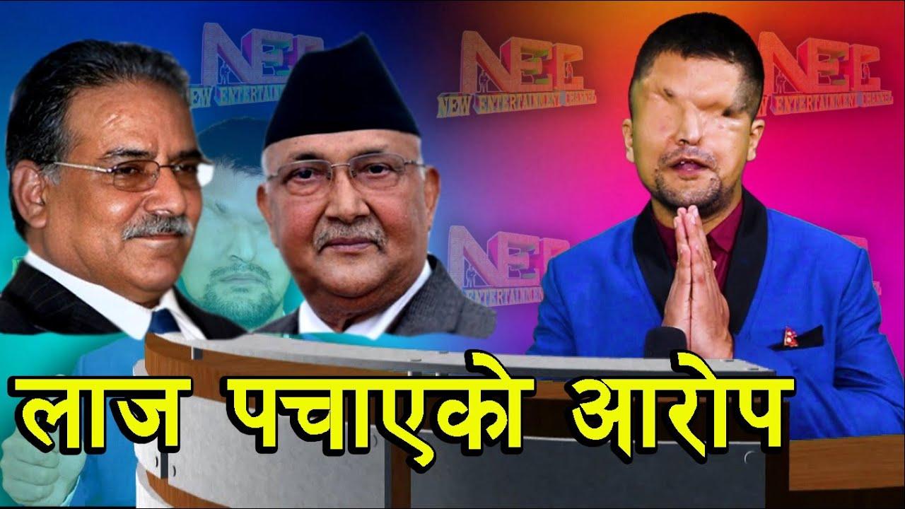Download Ramesh prasai रमेश प्रसाई speech नेकपा माथि