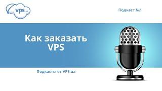 как заказать виртуальный сервер  VPS.ua