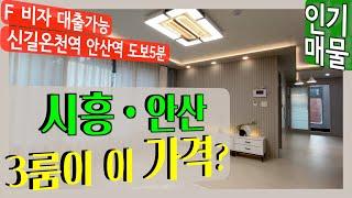 시흥신축빌라 3룸! 실평 30평대가 이 가격에?! 대박…