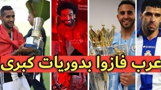 15 لاعباً عربياً توجوا أبطالاً لأحد الدوريات الأوروبية الخمسة الكبرى | صلاح ومحرز وآخرون