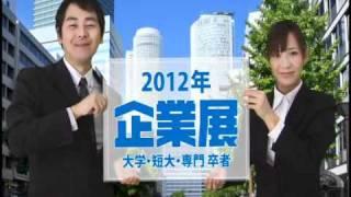 2011年3月11日・12日 名大社の企業展