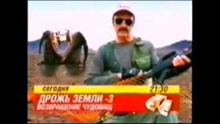 Дрожь земли - 3. Возвращение чудовищ (СТС, 24.10.2006) Кино в 21-30 на СТС. Анонс