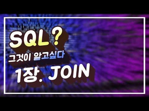 순록IT 순록이의 SQL 강좌 1. JOIN