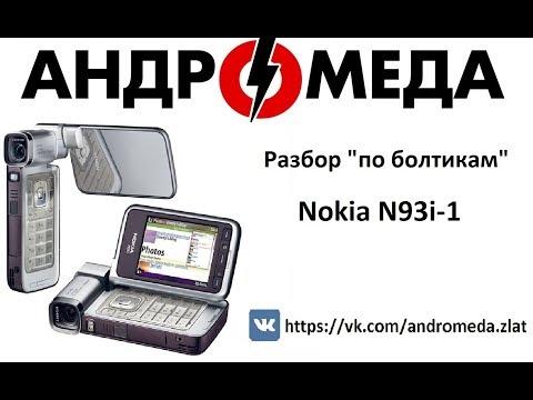 "Разбор ""По болтикам"" NOKIA N93i-1 RM-156"