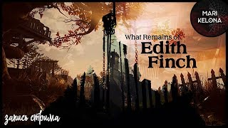 What Remains of Edith Finch ЛУЧШАЯ ИГРА ЗА ПОСЛЕДНЕЕ ВРЕМЯ. Полное прохождение