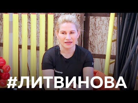 10 вопросов фитнес тренеру. Ксения Литвинова / Окей Дуся