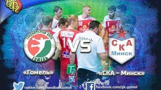 Видеообзор матча Гомель 31 -  32 СКА -  Минск