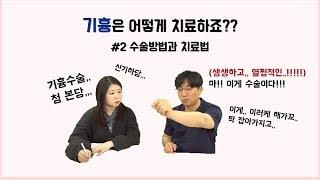 [흉부학개론] 기흉은 어떻게 치료하죠? 수술과 치료방법…