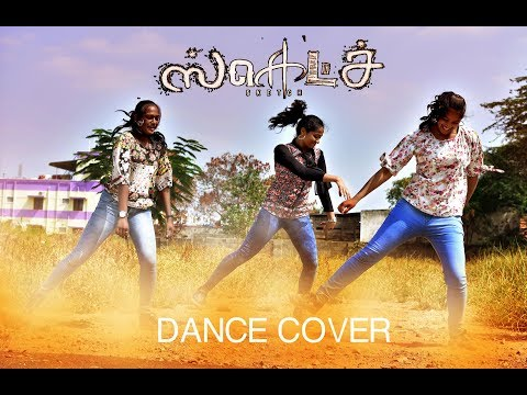 Atchi Putchi | sketch | Dance Cover |...