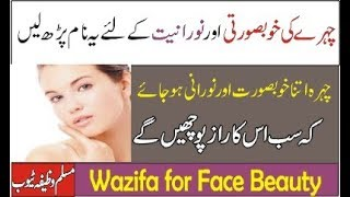Wazifa for looking beautiful Face without makeup   Wazifa For Face Beauty Islamic beauty hacks 2019