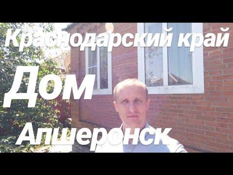 Дом в Краснодарском крае / Апшеронск / Цена 3 100 000 рублей / Недвижимость в Апшеронске