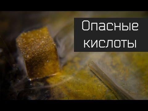 Испепеляющие кислоты. Серная кислота и ее друзья.